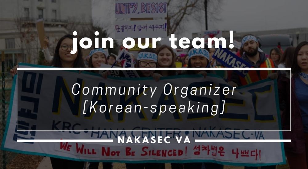 join our team! Community Organizer [Korean-speaking] NAKASEC VA