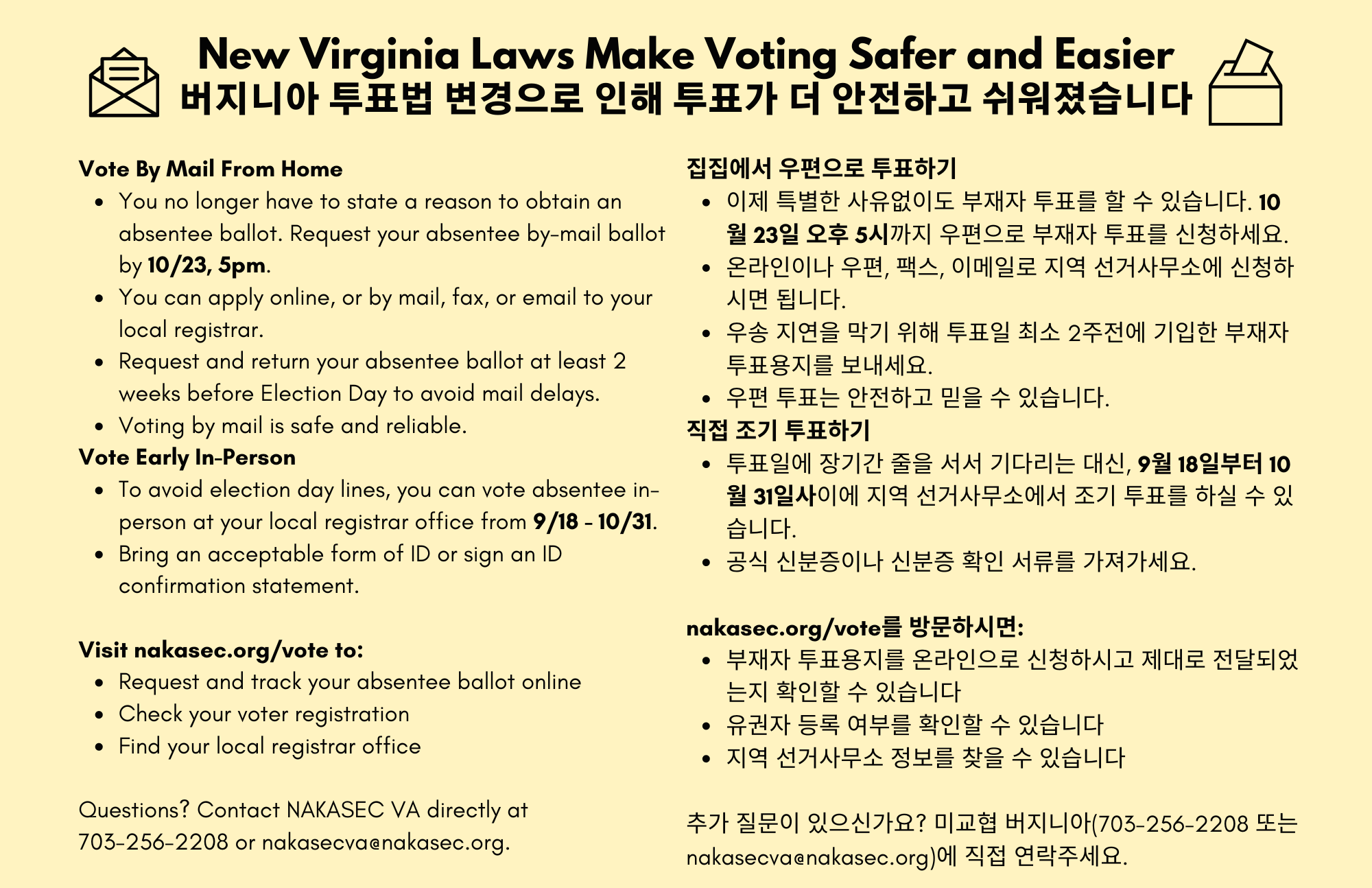 New Virginia Laws Make Voting Safer and Easier; translated to Korean